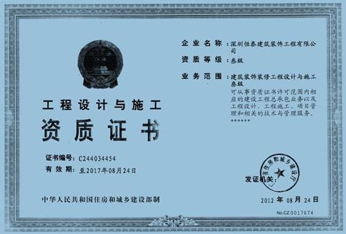 深圳装修公司工程设计与施工资质证书